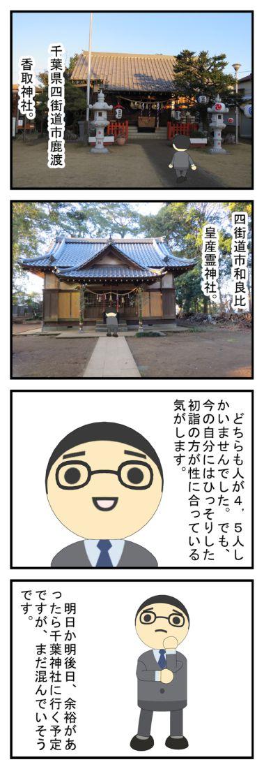 四街道便り 33 初詣は近所の神社