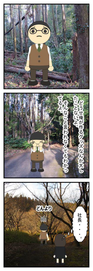 波動のいい杉林で_002
