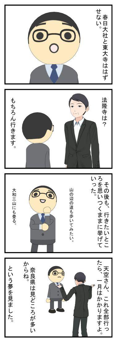 奈良旅行に関して旅行会社の人に相談したら・・・。