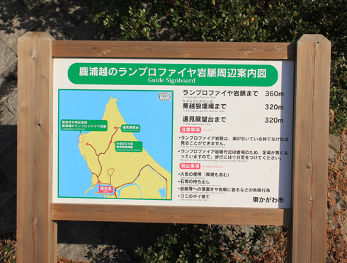 鹿浦越のランプロファイヤ岩脈2020-1