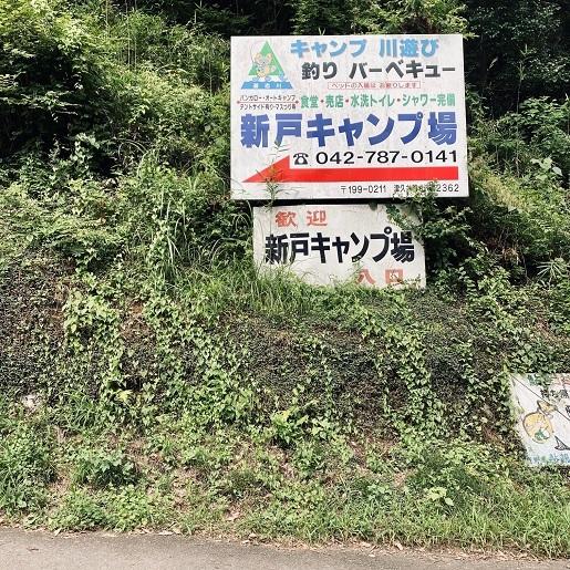 新戸キャンプ場_1