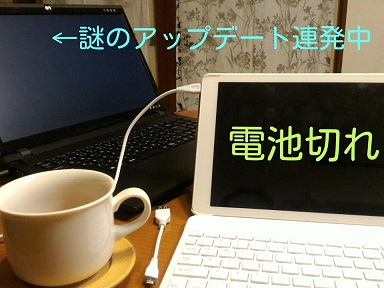 161015パソコン