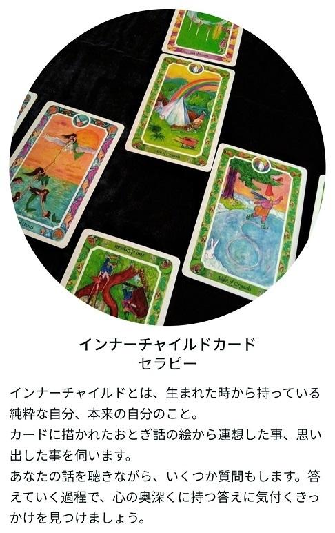 200422サイトインナーチャイルドカード