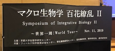 京都大学シンポ