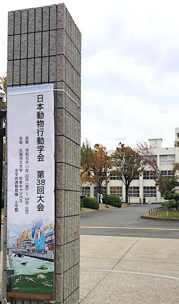 日本動物行動学会第38回大会