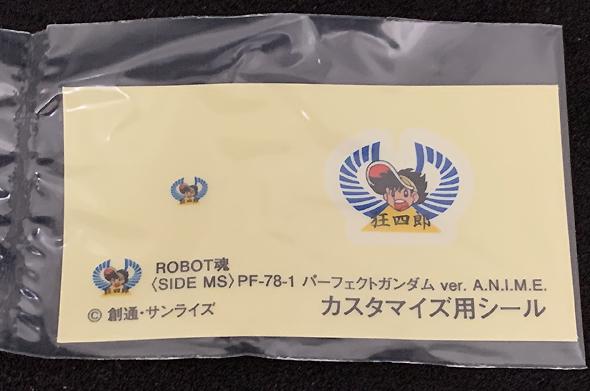 robot_perfect_gundam_04.jpg