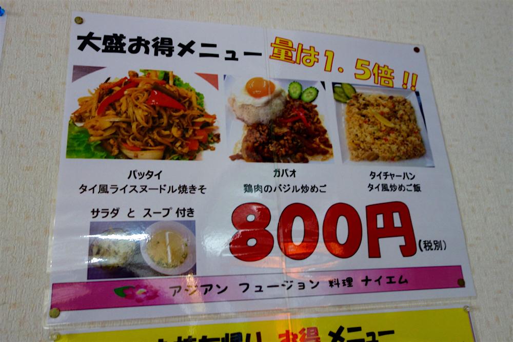 アジアンフュージョン料理ナイエム@鹿沼市睦町 メニュー2