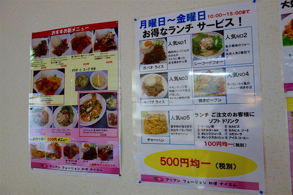 アジアンフュージョン料理ナイエム@鹿沼市睦町 メニュー1