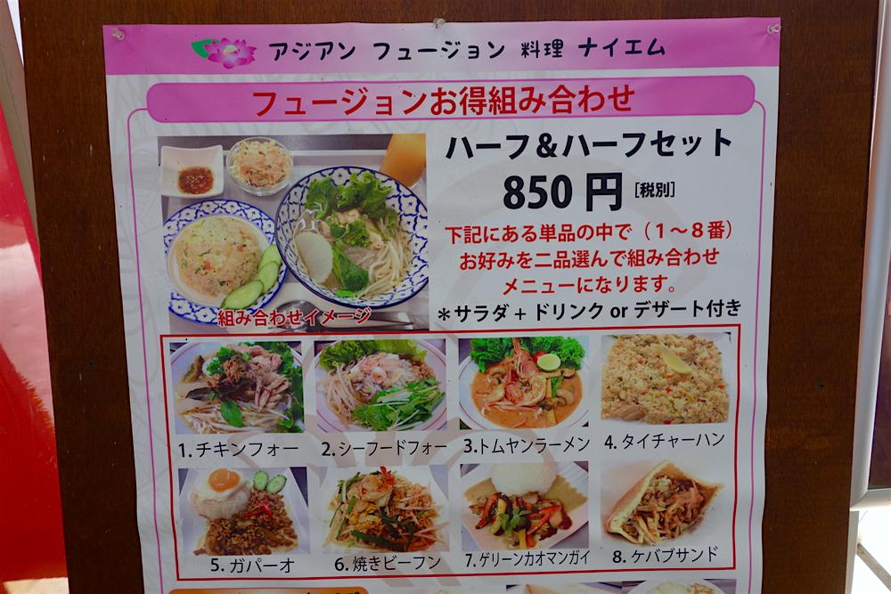 アジアンフュージョン料理ナイエム@鹿沼市睦町 メニュー3