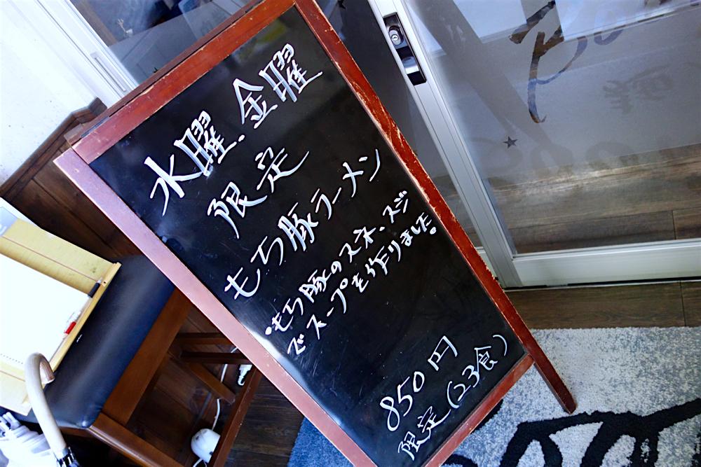 麺屋Booth@宇都宮市西川田 黒板メニュー