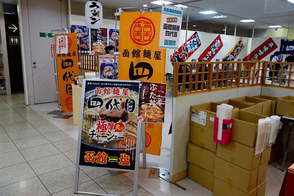 函館麺屋四代目@FKD宇都宮店催事場 外観