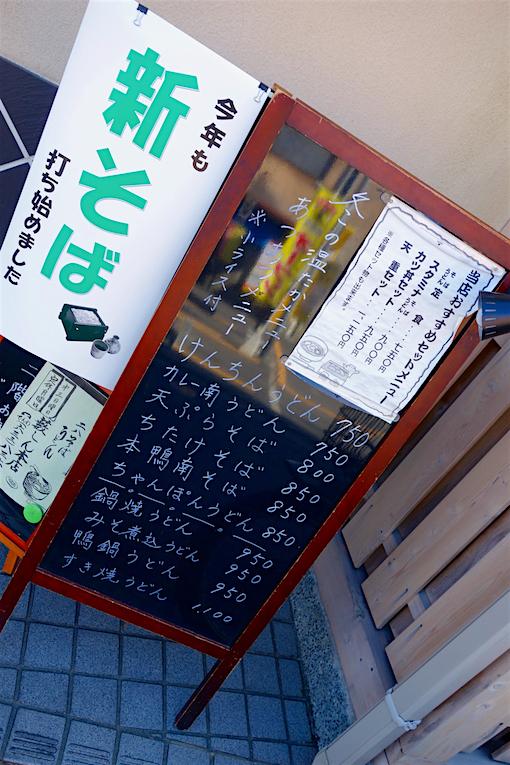 藪しん 本店@宇都宮市中央 2 メニュー