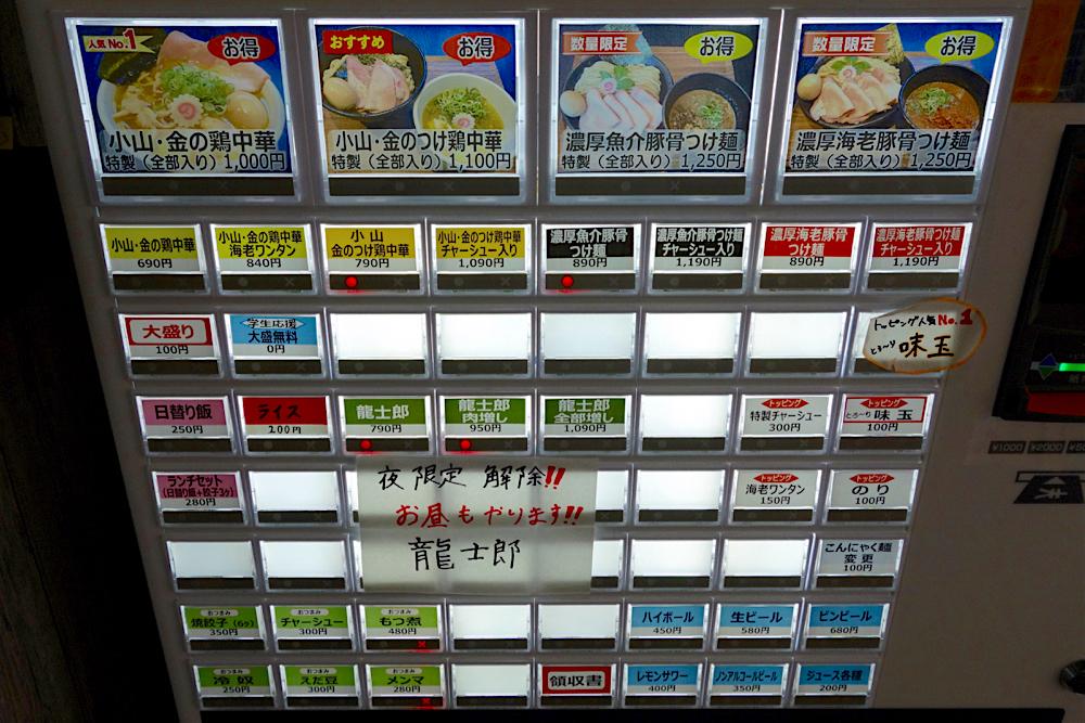 中華蕎麦めんへら@小山市駅東通り 券売機