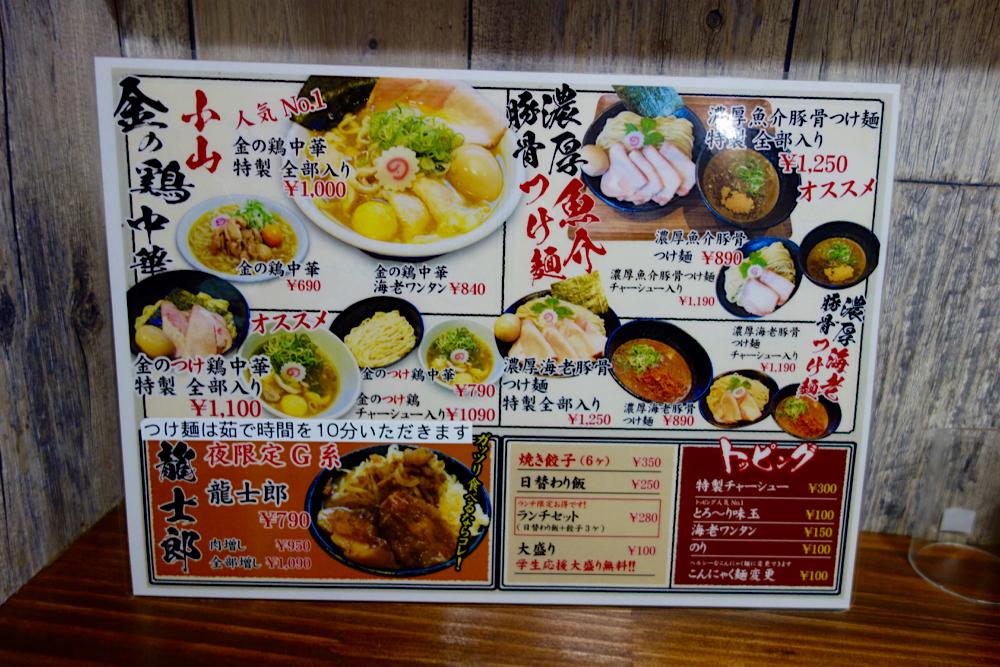 中華蕎麦めんへら@小山市駅東通り メニュー