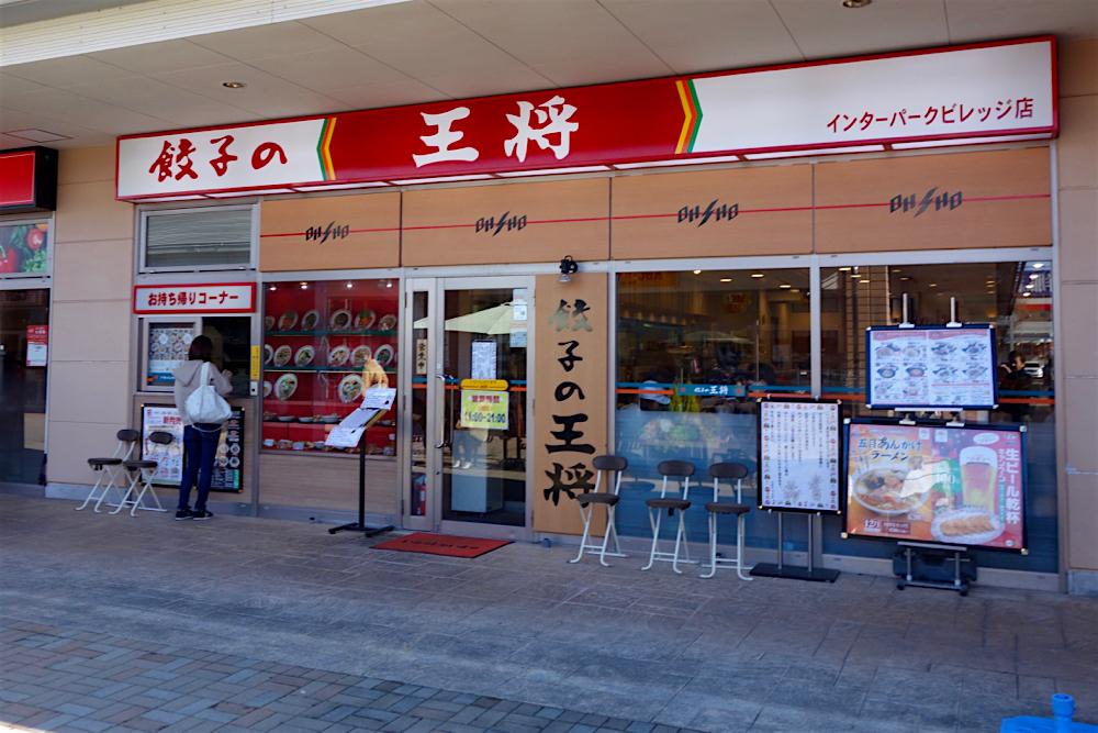 餃子の王将 インターパークビレッジ店 2 外観