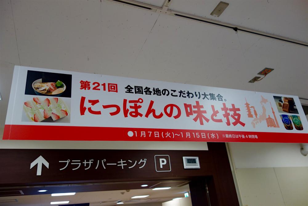 宇都宮東武百貨店催事場