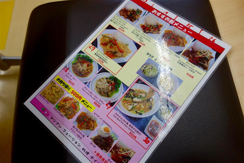 アジアンフュージョン料理ナイエム@鹿沼市睦町 2 メニュー2