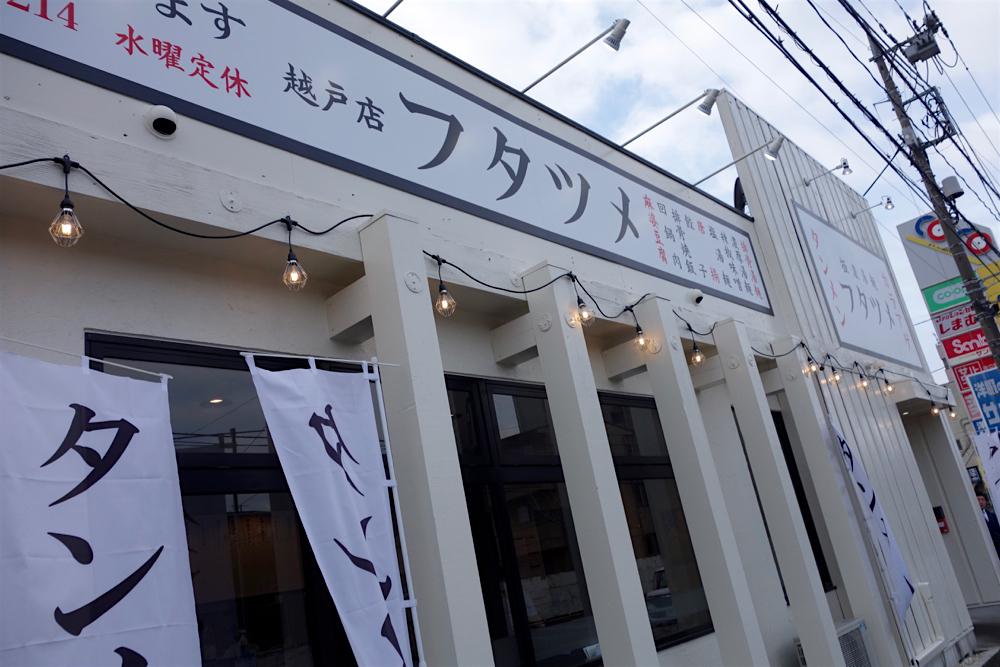 濃厚湯麺フタツメ 越戸店@宇都宮市越戸 2 外観