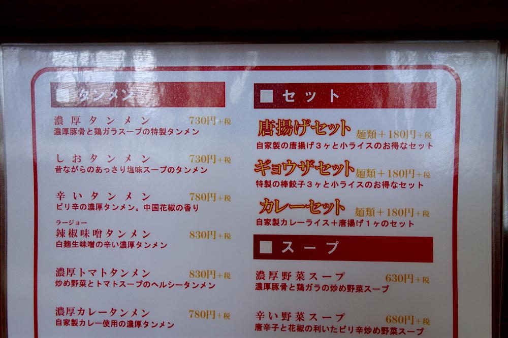 濃厚湯麺フタツメ 越戸店@宇都宮市越戸 2 メニュー