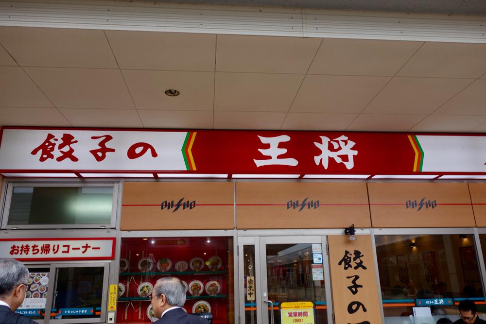 餃子の王将 宇都宮インイアーパークビレッジ店@宇都宮市インターパーク 3 外観