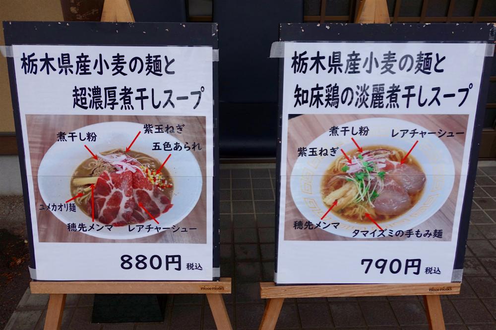 麺のhaco@宇都宮市上戸祭町 メニュー1