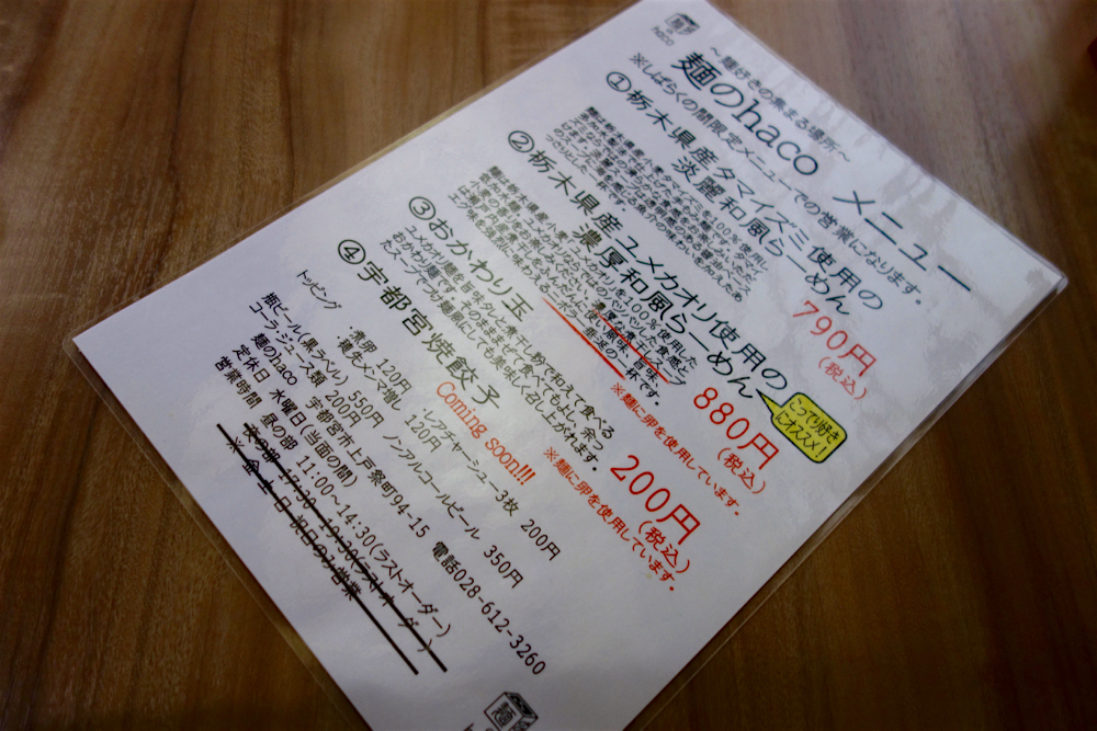 麺のhaco@宇都宮市上戸祭町 メニュー2