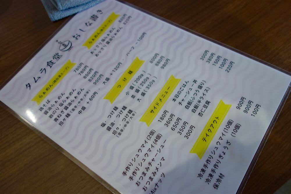 タムラ食堂@宇都宮市海道町 メニュー