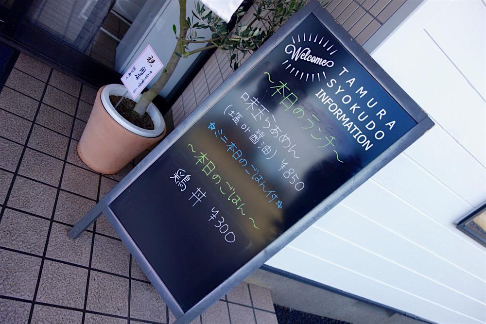 タムラ食堂@宇都宮市海道町 黒板メニュー