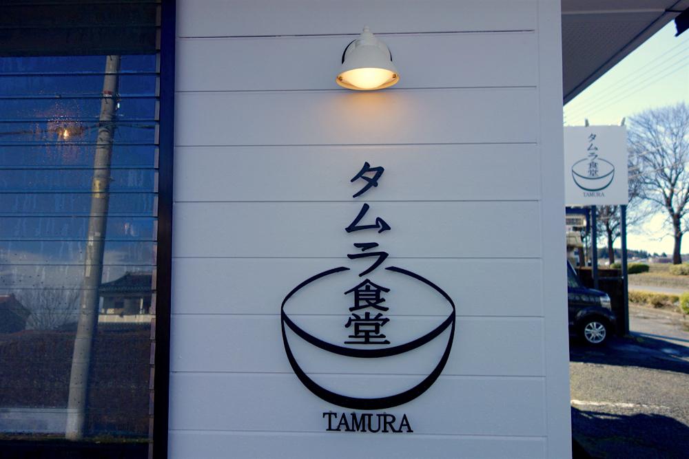 タムラ食堂@宇都宮市海道町 外観1