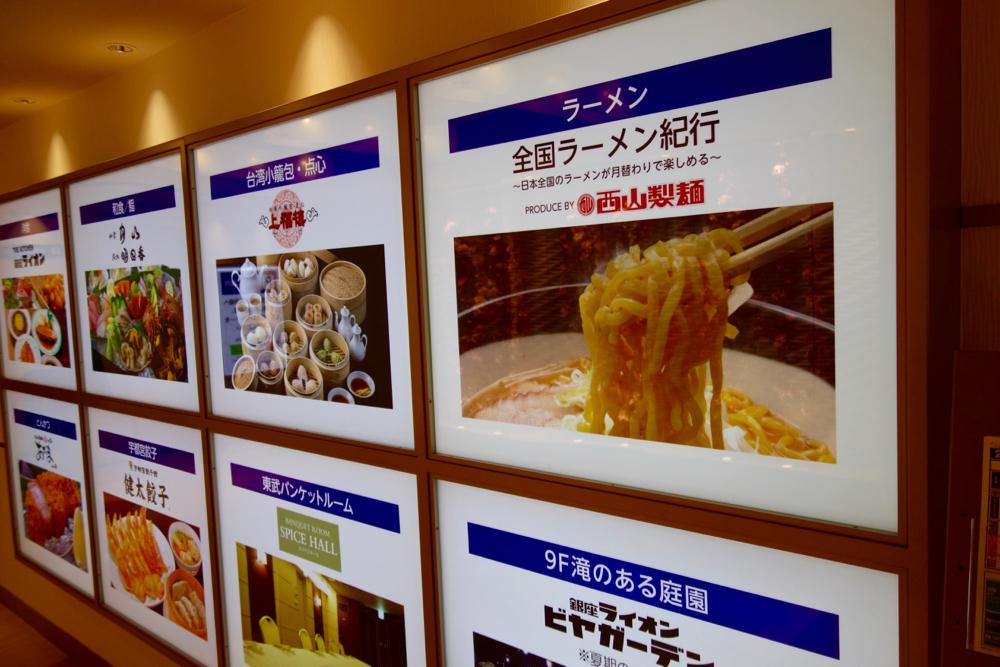 東武宇都宮百貨店レストラン街