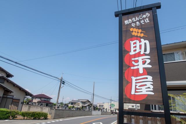 助平屋(4)