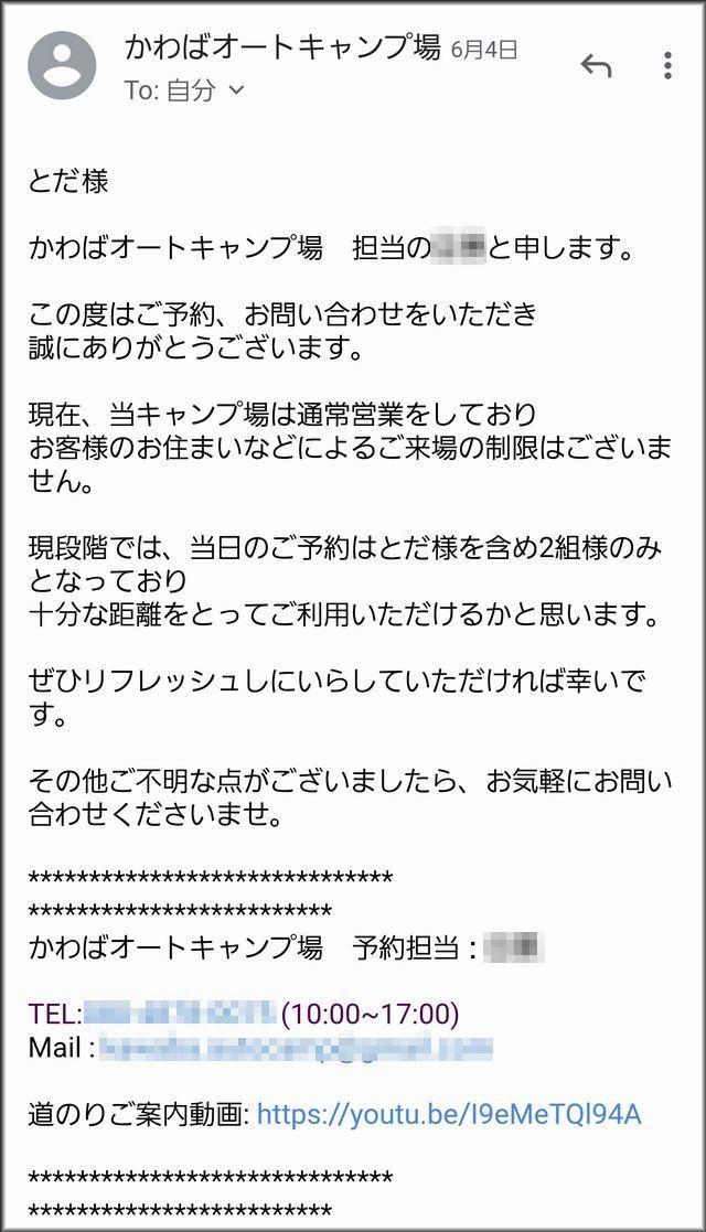 川場1(2)