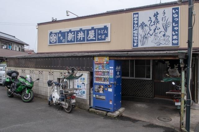新井屋(4)