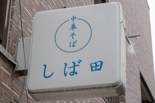 しば田(3)