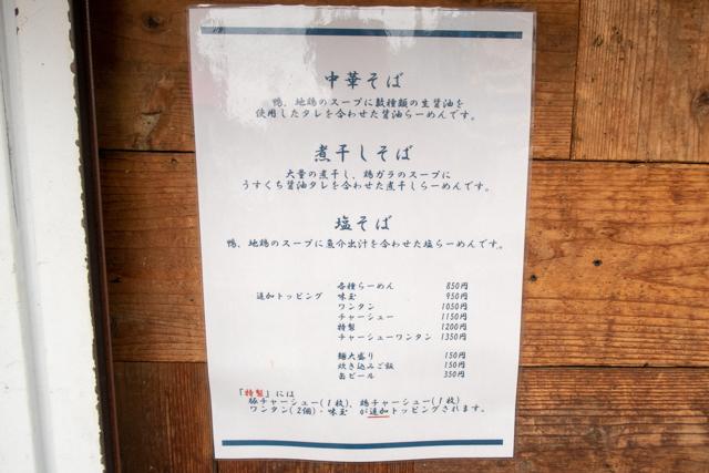 しば田(4)