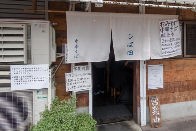 しば田(5)
