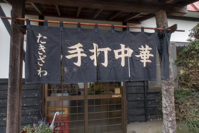 たきざわ(6)