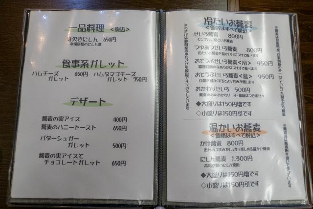 貴石(6)