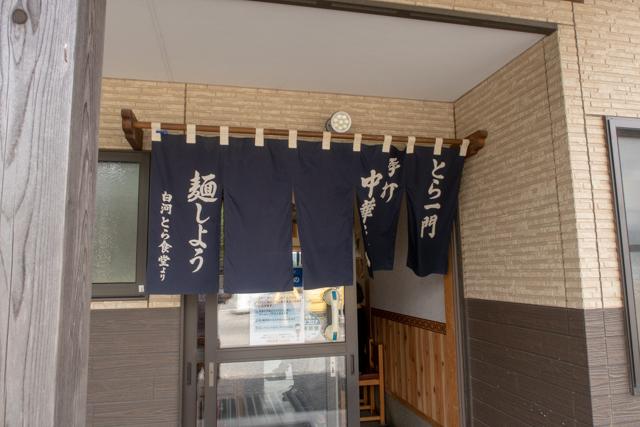 磐梯3(13)