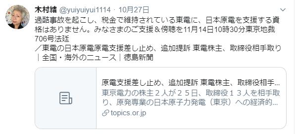 原電支援_木村結twitter