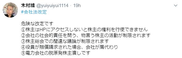 20191102会社法ツイート