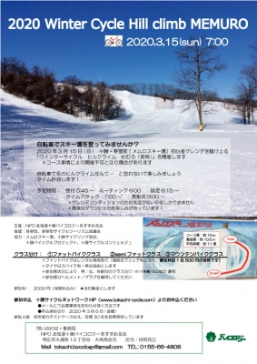 20200315-winter-climb-memuro_202002240919421a0.jpg