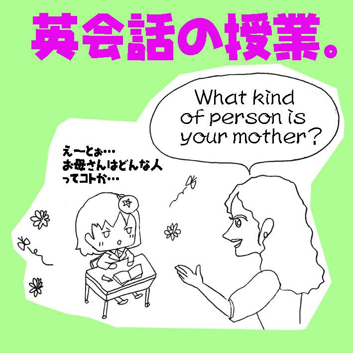 英会話授業2