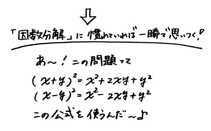 三角比と因数分解2