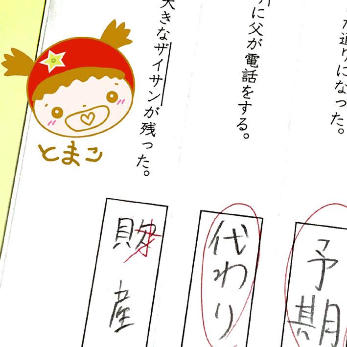 漢字_財産
