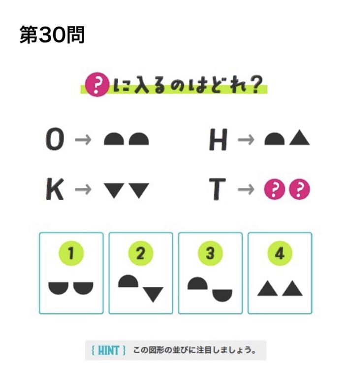 30番_問