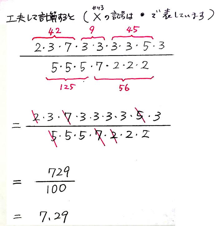 素因数分解の利用3
