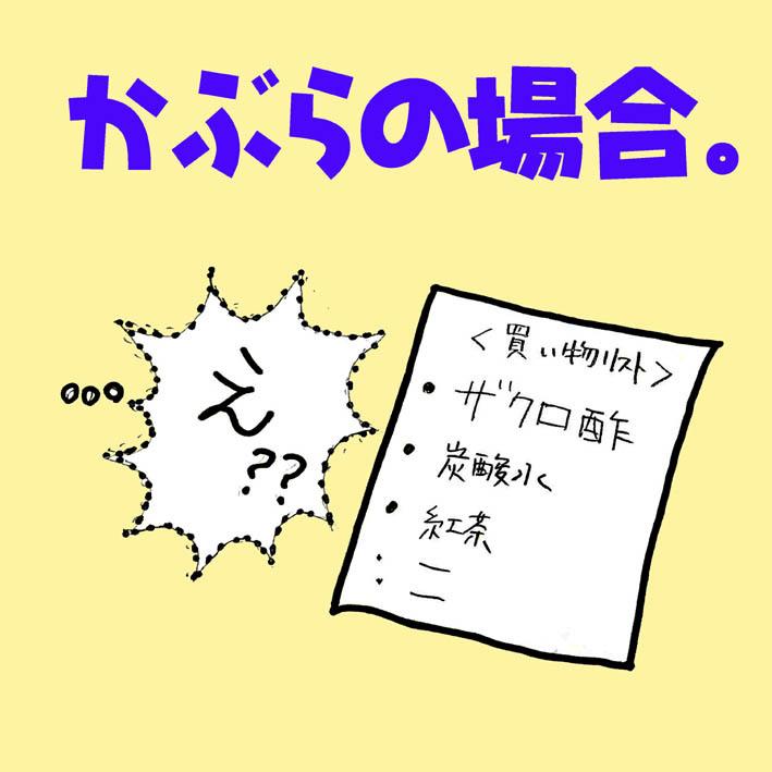 見間違い_3
