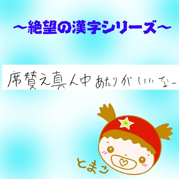 絶望漢字~替