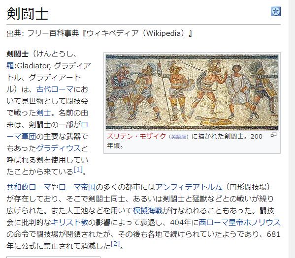コロッセオ 剣闘士 殺し合い ローマ帝国